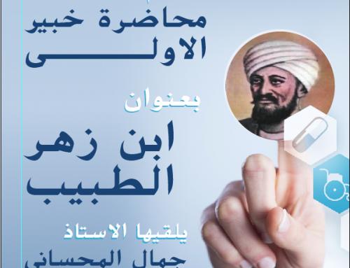 Conférence Ibn Zohr Le Médecin