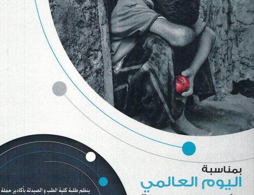 الحملة التبرعية لفائدة أطفال دارالطالب بالنهضة