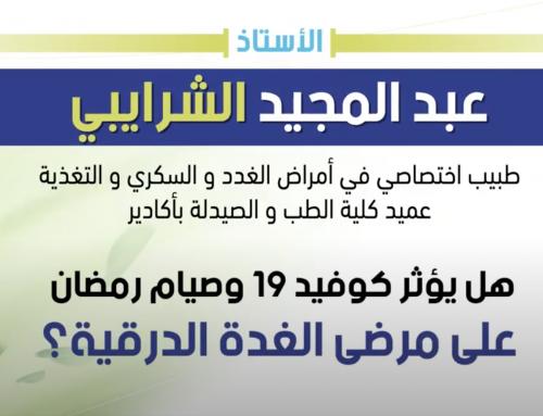 هل يؤثر كوفيد 19 وصيام رمضان على مرضى الغدة الدرقية ؟